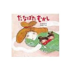 칠석 타나 시타 타카시 어린이 민속 이야기 / 오카와 에츠 오 [그림책]