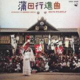 「蒲田行進曲」オリジナル・サウンドトラック 【CD】