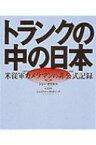 【送料無料】 トランクの中の日本 米従軍カメラマンの非公式記録 / ジョー・オドネル 【本】