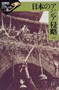 日本のアジア侵略 世界史リブレット /