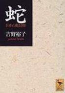 蛇 日本の蛇信仰 講談社学術文庫 / 吉野裕子 【文庫】