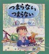 つまらないつまらない 児童図書館・絵本の部屋 / ブライアン・モーセズ 【絵本】