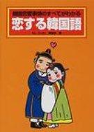 【送料無料】 恋する韓国語 韓国恋愛事情のすべてがわかる / キムスンヨン 【単行本】