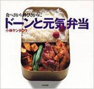 【送料無料】 ドーンと元気弁当 食べざかり、伸びざかりに / ケンタロウ 【単行本】