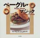 【送料無料】 ベーグル・マジック ベーグルサンドイッチの本 / ウォーラー・マーティン 【単行本】