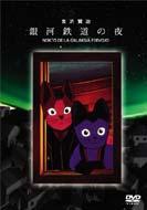 Bungee Price DVD銀河鉄道の夜 【DVD】