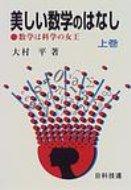 【送料無料】 美しい数学のはなし 数学は科学の女王 上巻 / 大村平 【単行本】