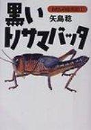 【送料無料】 黒いトノサマバッタ わたしの昆虫記 / 矢島稔 【全集・双書】