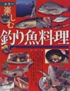【送料無料】 楽しむ釣り魚料理 カラー / 西東社 【単行本】