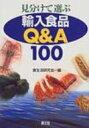 【送料無料】 見分けて選ぶ輸入食品Q & A100 健康双書 / 食生活研究会 【全集・双書】