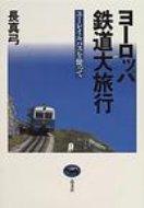 【送料無料】 ヨーロッパ鉄道大旅行 ユーレイルパスを使って / 長真弓 【単行本】
