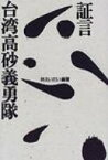 【送料無料】 証言台湾高砂義勇隊 / 林えいだい 【本】