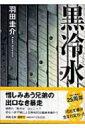 黒冷水 河出文庫 / 羽田圭介 【文庫】