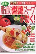 毒出し脂肪燃焼スープが効く! 6つの野菜で簡単手作り 主婦の友生活シリーズ / 岡本羽加 【ムック】
