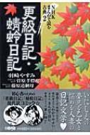 【送料無料】 更級日記 / 蜻蛉日記 HMB NHKまんがで読む古典 / 羽崎やすみ 【文庫】