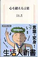 心を鍛える言葉 生活人新書 / 白石豊 【新書】