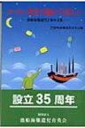 メール 空まで届いてほしい 漁船海難遺児と母の文集 / 漁船海難遺児育英会 【本】