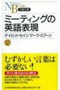 ミーティングの英語表現 日経文庫 / ディビッド・セイン 【新書】