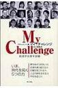 【送料無料】 マイ・チャレンジ 私の挑戦譜 / 創価学会 【単行本】