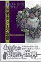 【送料無料】 ホラーセレクション 9 / R.スティーヴンスン 【単行本】
