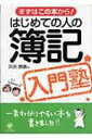 はじめての人の簿記入門塾 まずはこの本から! / 浜田勝義 ...