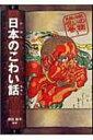 【送料無料】 日本のこわい話 民話と伝説呪いの巻物 改訂版 / 須知徳平 【全集・双書】