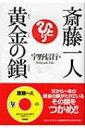 【送料無料】 斎藤一人黄金の鎖 / 宇野信行 【単行本】