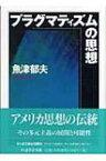 プラグマティズムの思想 ちくま学芸文庫 / 魚津郁夫 【文庫】