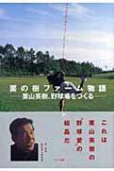 【送料無料】 栗の樹ファーム物語 栗山英樹、野球場をつくる / 栗山英樹 【単行本】