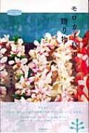 【送料無料】 モロカイ島の贈り物 私のとっておき / 山崎美弥子 【単行本】