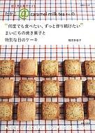【送料無料】 たかこ@CARAMEL MILK TEAさんの 何度でも食べたい、ずっと作り続け 超人気お菓子...