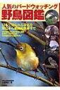 【送料無料】 野鳥図鑑 人気のバードウォッチング / 小宮輝之 【単行本】