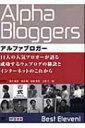 【送料無料】 アルファブロガー / FPN 【単行本】