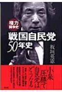 【送料無料】 戦国自民党50年史 権力闘争史 / 板垣英憲 【単行本】