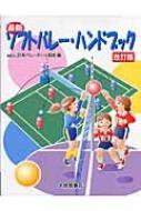 【送料無料】 最新ソフトバレー・ハンドブック 改訂版 / 日本バレーボール協会 【単行本】