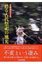 【送料無料】 甦る古代祭祀の風光 下鴨神社今昔 / 糺の森財団 【単行本】