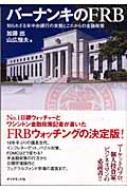 【送料無料】 バーナンキのFRB 知られざる米中央銀行の実態とこれからの金融政策 / 加藤出 【単...