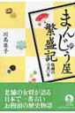 まんじゅう屋繁盛記 塩瀬の六五〇年 / 川島英子 【本】
