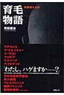 【送料無料】 育毛物語 実録潜入ルポ / 双田譲治 【単行本】
