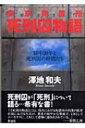 【送料無料】 東京拘置所 死刑囚物語 獄中20年と死刑囚の仲間たち / 沢地和夫 【単行本】