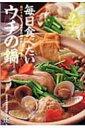 【送料無料】 毎日食べたいウチの鍋 鍋好き必読!わが家の鍋が劇的に変わる! / 全日本鍋物研究会...