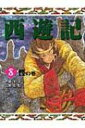 【送料無料】 西遊記 8(怪の巻) 斉藤洋の西遊記シリーズ / 呉承恩 【全集・双書】