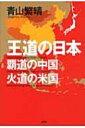 【送料無料】 王道の日本、覇道の中国、火道の米国 / 青山繁晴 【単行本】