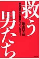 救う男たち 東京消防庁の精鋭ハイパーレスキュー / 亀山早苗 【本】