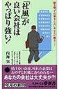「社風」が良い会社はやっぱり強い! 胸を張って仕事をしたいあなたに贈る KAWADE夢新書 / 内海...
