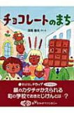 【送料無料】 チョコレートのまち おはなしドロップシリーズ / 深見春夫 【全集・双書】