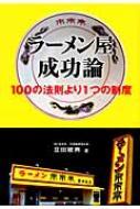 【送料無料】 ラーメン屋成功論 100の法則より1つの制度 / 豆田敏典 【単行本】