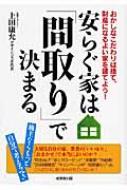 【送料無料】 安らぐ家は「間取り」で決まる おかしなこだわりは捨て、財産になるよい家を建て...