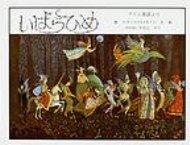 【送料無料】 いばらひめ グリム童話 / エロール・ル・カイン 【絵本】