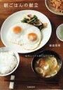 朝ごはんの献立 12のシーンとおいしいごはん / 飯島奈美 イイジマナミ 【本】